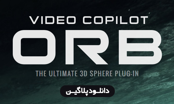 دانلود پلاگین ORB افترافکت از ویدئوکوپایلت