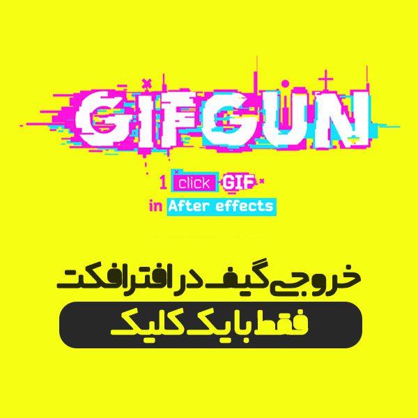 خروجی گیف در افترافکت با Gifgun