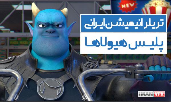 تریلر انیمیشن ایرانی پلیس هیولاها