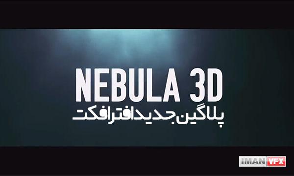 معرفی پلاگین جدید افترافکت Nebula 3D