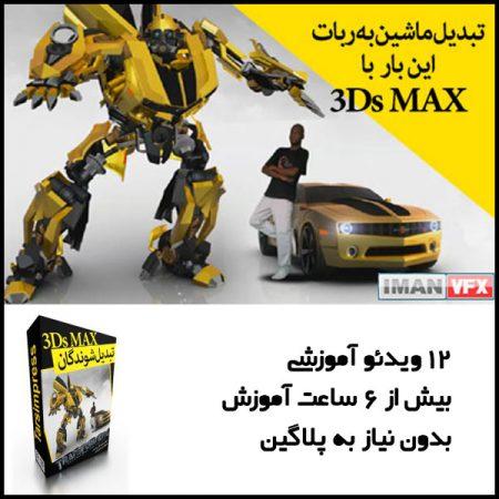 آموزش تبدیل ماشین به ربات 3ds Max