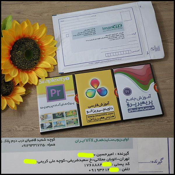 ارسال پک های آموزشی افترافکت و پریمیر