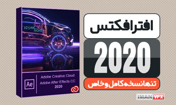 دانلود افترافکت 2020