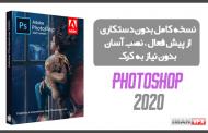 دانلود فتوشاپ 2020