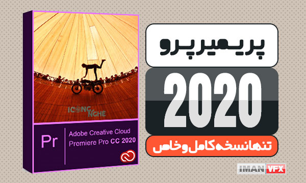 دانلود پریمیر پرو 2020