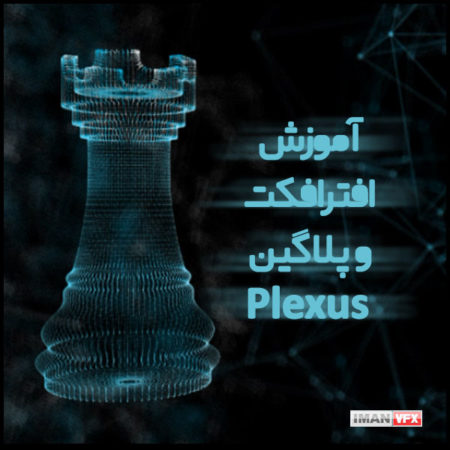 آموزش افترافکت و پلاگین Plexus