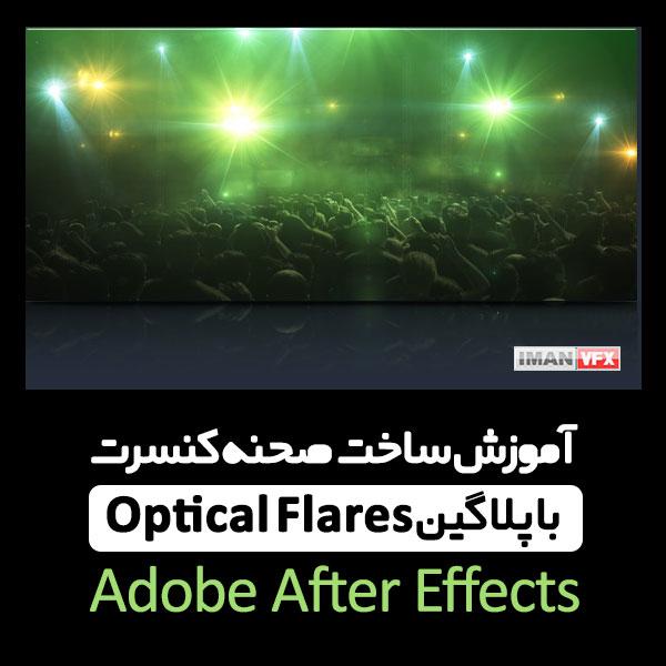 آموزش Optical Flares و ساخت صحنه کنسرت