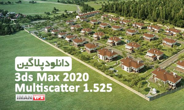 دانلود پلاگین Multiscatter 1.525 برای تری دی مکس 2020