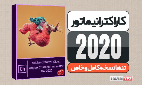 دانلود کاراکتر انیماتور 2020