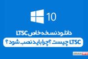 دانلود ویندوز ده Windows 10 LTSC
