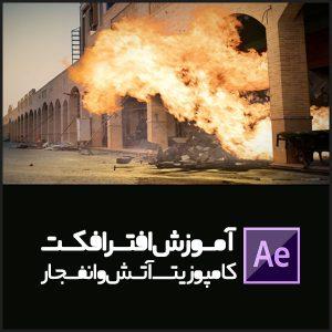 آموزش افترافکت کامپوزیت انفجار