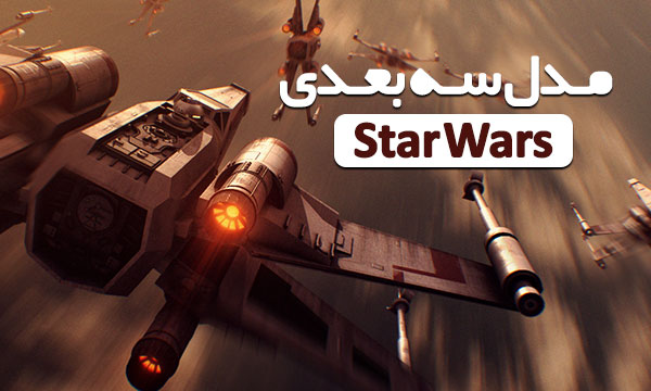 مدل سه بعدی المنت تری دی Star Wars