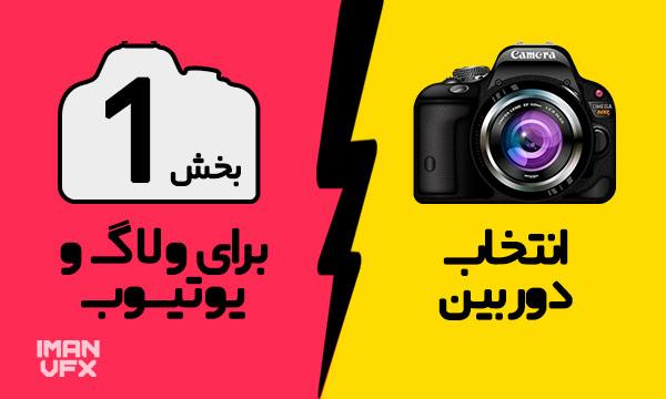 انتخاب دوربین برای یوتیوب ، یوتیوبر و Vlog