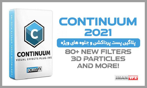 پلاگین پست پرداکشن و جلوه های ویژه  Boris FX Continuum Complete 2021