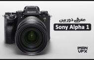 معرفی و قیمت دوربین آلفا وان سونی Sony Alpha 1