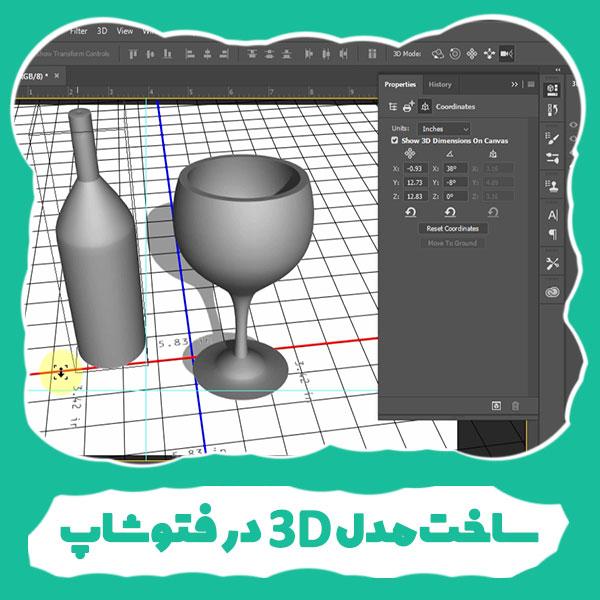 آموزش ساخت مدل سه بعدی در فتوشاپ
