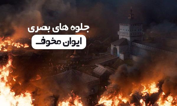 جلوه های بصری (جلوه های ویژه) فیلم ایوان مخوف