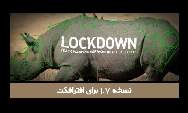 پلاگین افترافکت لاک دان Lockdown V1.7 ترکینگ پیشرفته