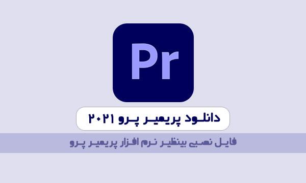 دانلود پریمیر پرو 2021 نرم افزار تدوین و تدوینگران حرفه ای
