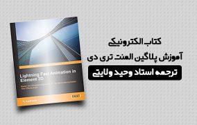 آموزش فارسی پلاگین المنت تری دی کتاب الکترونیکی