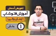 آموزش فارسی فتوشاپ 2021 تعویض آسمان