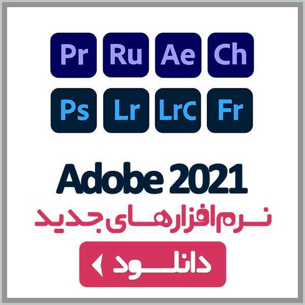 دانلود نرم افزار و پلاگین های جدید 2021