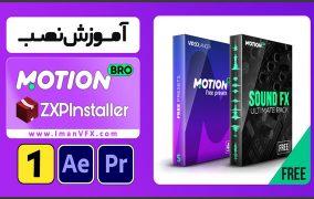 آموزش نصب MotionBro با ZXPInstaller در افترافکت و پریمیر پرو