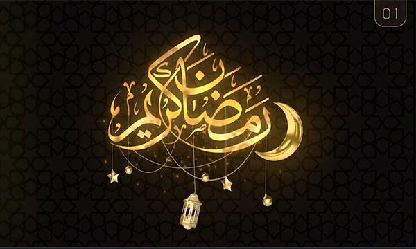 کالیگرافی ماه رمضان پروژه آماده افترافکت