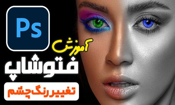 آموزش ادوبی فتوشاپ : تکنیک تغییر رنگ چشم ، رتوش صورت و آتلیه